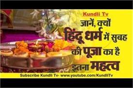 morning worship importance in hindu religion