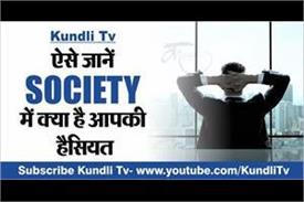 what is your status in society