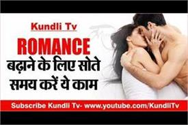 tricks for increase romance