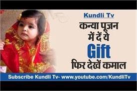 give gifts on kanya pujan