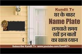 name plate out of house