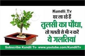do not do these work while tulsi at home