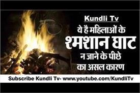 burning ghat vastu tips