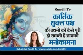 kartik month dashami tithi