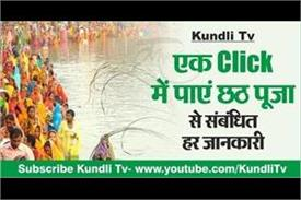 know the fact about chhath puja