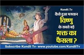 who is the biggest devotee of lord vishnu