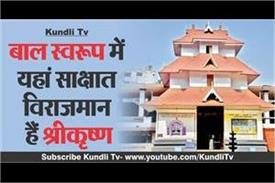 religious place of lord krishna