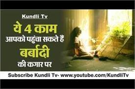 narad puran granth gyan in hindi
