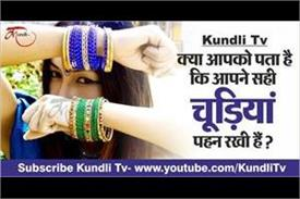 do you know that you wear right bangles in your hand