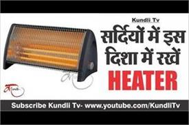 keep heater on this direction in winter