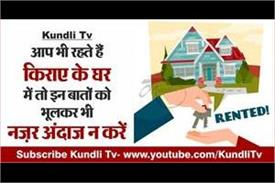 do not forget these things if you live in rented house