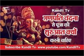 importance of ganapati vandana
