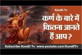 how much do you know about kundli tv karna