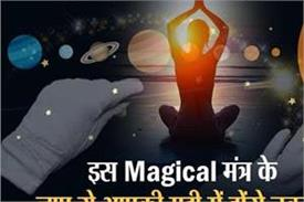 the navagraha will be in your hand from the chant of this magical mantra