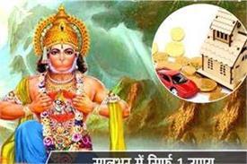 special upay of hanuman ji