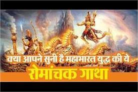 religious story about mahabharata