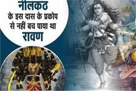 religious story of nandishwar