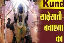 this saturday will save you from sadhasati dhayya