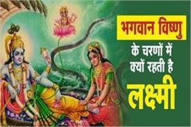 lakshmi lord vishnu