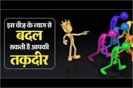 motivational story and concept in hindi