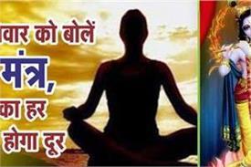 special mantra sri krishna