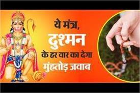 special article for hanuman ji