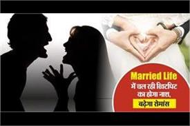 rule to make married life happy