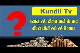 kundli tv how to spend tension free life
