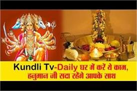 do these things at home and hanuman ji will protect you