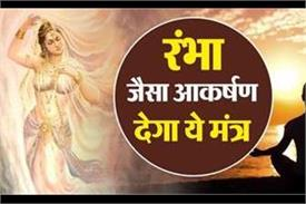 special mantra of ramba fast