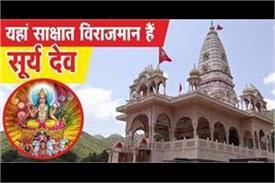 surya dev temple in rajasthan