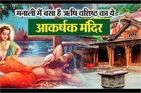 charming temple of rishi vashishta
