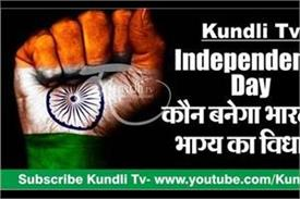 who will be the creator of the fate of india