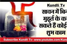 any auspicious thing can be done without a beginner in sawan