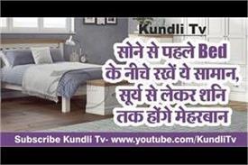 jyotish upay in hindi for greh dosh
