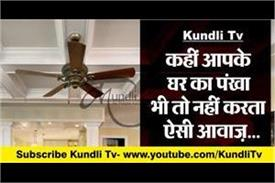 even the fan of your house does not even have a voice