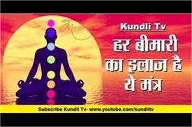 this mantra is the treatment of every disease