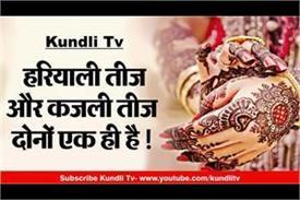hariyali teej and kajali teej are both same