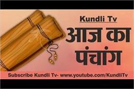 kundli tv todays calendar 17th september