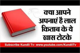 have you adopted these specialties of lal kitab