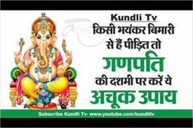 ganpati special pujan on special day