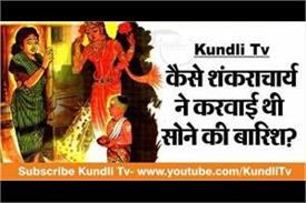 how shankaracharya had done the rain of gold