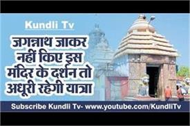 whenever go to jagannath then go in this temple for sure