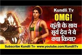 realtionsip of surya dev and kunti