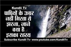 do you know the secret of this waterfall