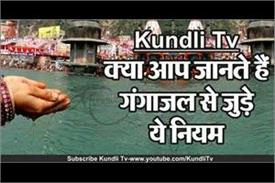 do you know these rules related to gangajal