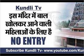 this entry is for women coming to the temple in no entry
