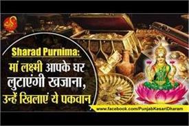 sharad purnima 2019