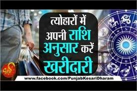 shop according to your zodiac in festivals