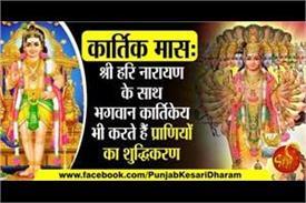 importance of kartik month in hindu religion